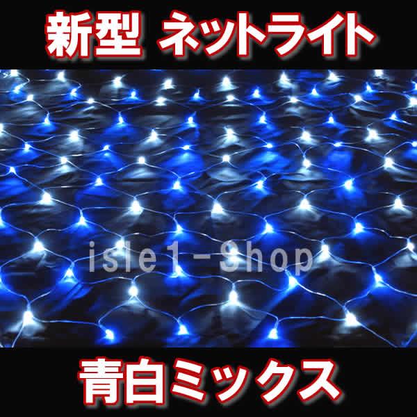 新型 LEDネットライト224球青白ミックス