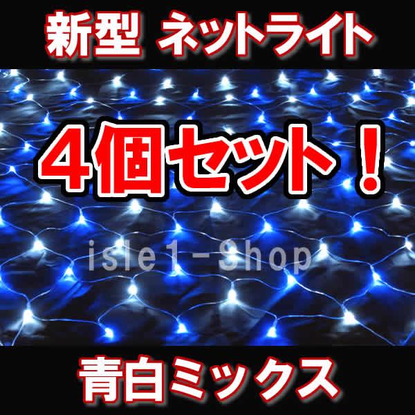 新型 LEDネットライト224球 ×4個セット青白ミックス