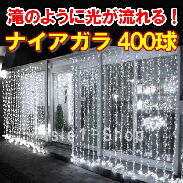 新LED400球 流れるナイアガライルミネーションホワイト
