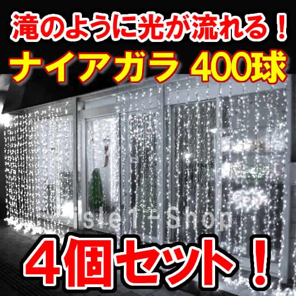 新LED400球 流れるナイアガライルミネーション ×4個セットホワイト