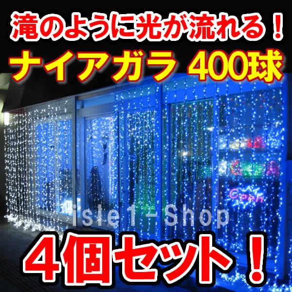 新LED400球 流れるナイアガライルミネーション ×4個セットブルー