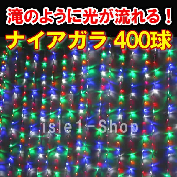 新LED400球 流れるナイアガライルミネーション4色ミックス