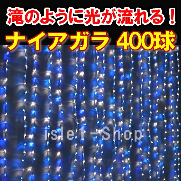 新LED400球 流れるナイアガライルミネーション青白ミックス