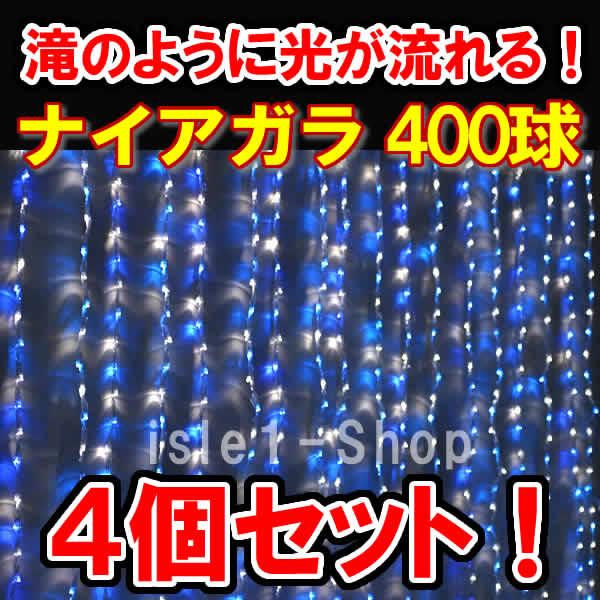 新LED400球 流れるナイアガライルミネーション ×4個セット青白ミックス