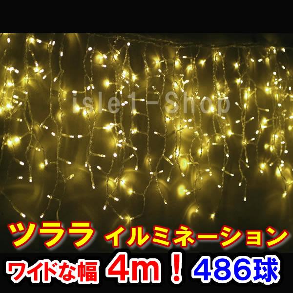 ( 商品番号 : 210200)  新LED486球 ツラライルミネーション(シャンパンゴールド)