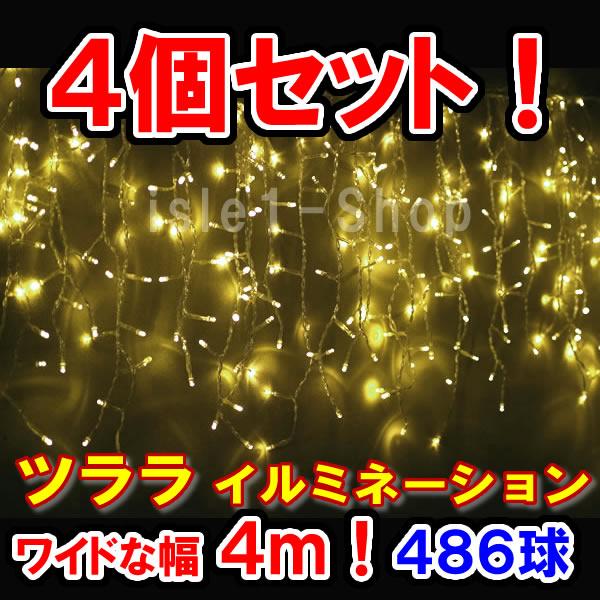 ( 商品番号 : 210205)  新LED486球 ツラライルミネーション(シャンパンゴールド)×4個セット
