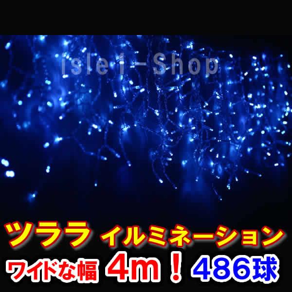 新型LED486球 ツラライルミネーションブルー