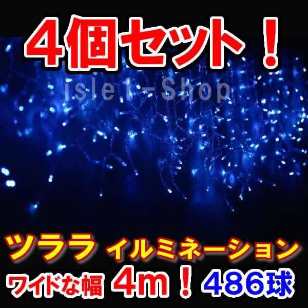 新型LED486球 ツラライルミネーション ×4個セットブルー