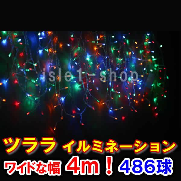 新型LED486球 ツラライルミネーション4色ミックス