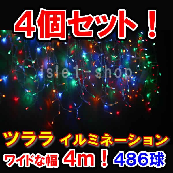 新型LED486球 ツラライルミネーション ×4個セット4色ミックス