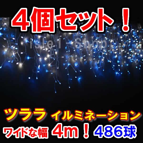 新型LED486球 ツラライルミネーション ×4個セット青白ミックス