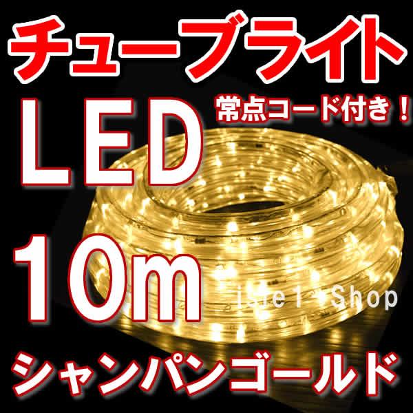 特別セール LEDチューブライト(10m)シャンパン