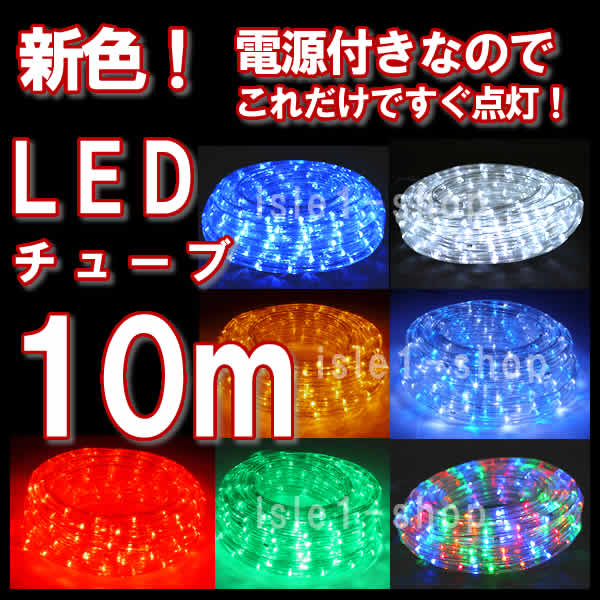 特別セール LEDチューブライト(10m)