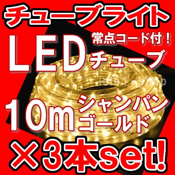 特別セール LEDチューブライト(10m)×3本セットシャンパン