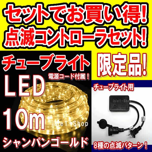 特別セール LEDチューブライト(10m)点滅コントローラセットシャンパン