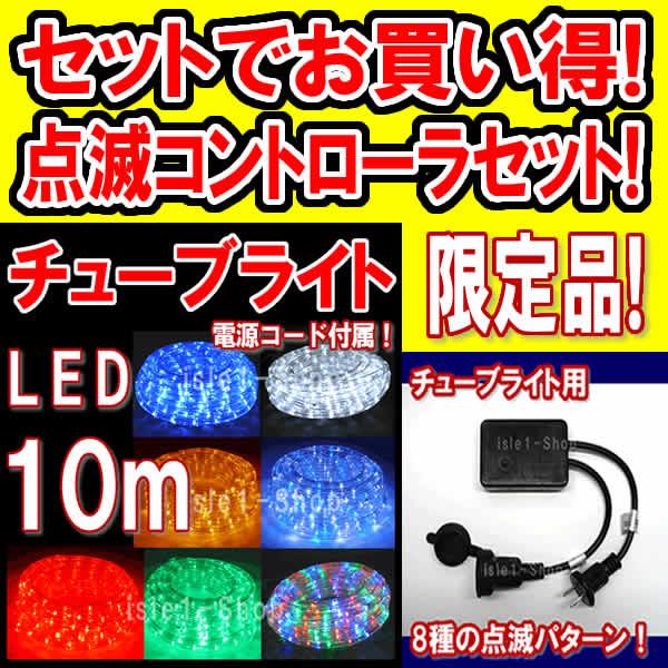 特別セール LEDチューブライト(10m)点滅コントローラセット