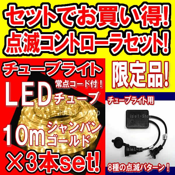 特別セール LEDチューブライト(10m)×3本セット&点滅コントローラセットシャンパン