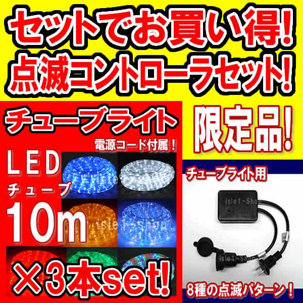 特別セール LEDチューブライト(10m)×3本セット&点滅コントローラセット
