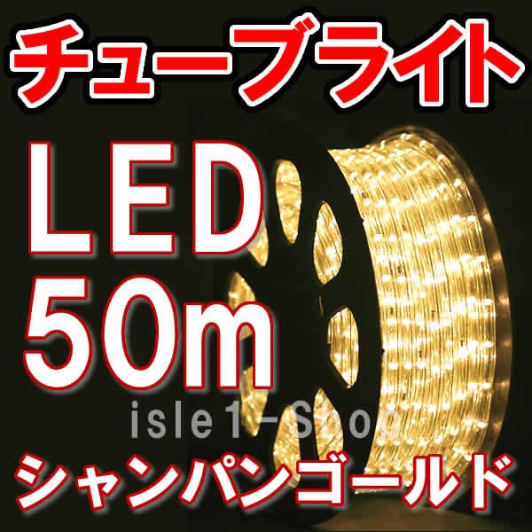 特別セール LEDチューブライト(50m)シャンパン