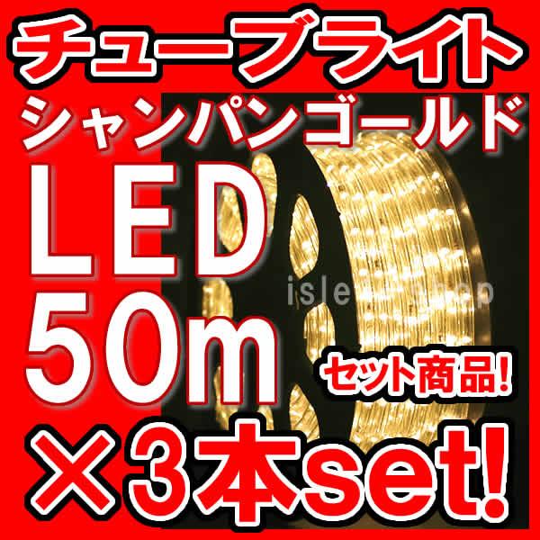 特別セール LEDチューブライト(50m)×3本セットシャンパン
