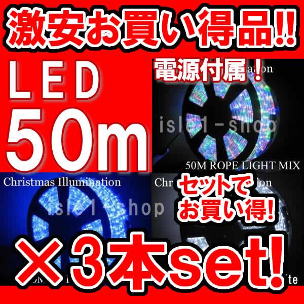 特別セール LEDチューブライト(50m)×3本セット