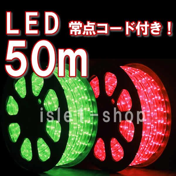 新色 LEDチューブライト50m