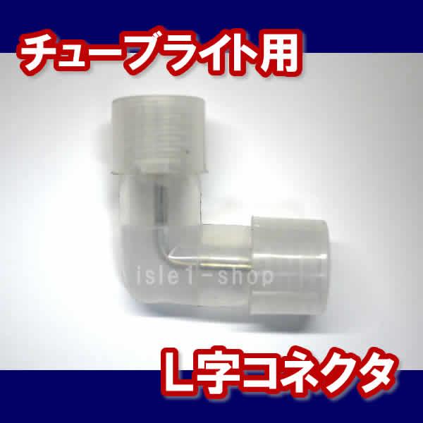 LEDチューブライト専用 L字コネクタ