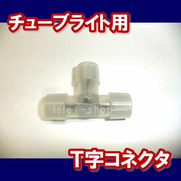 LEDチューブライト専用 T字コネクタ