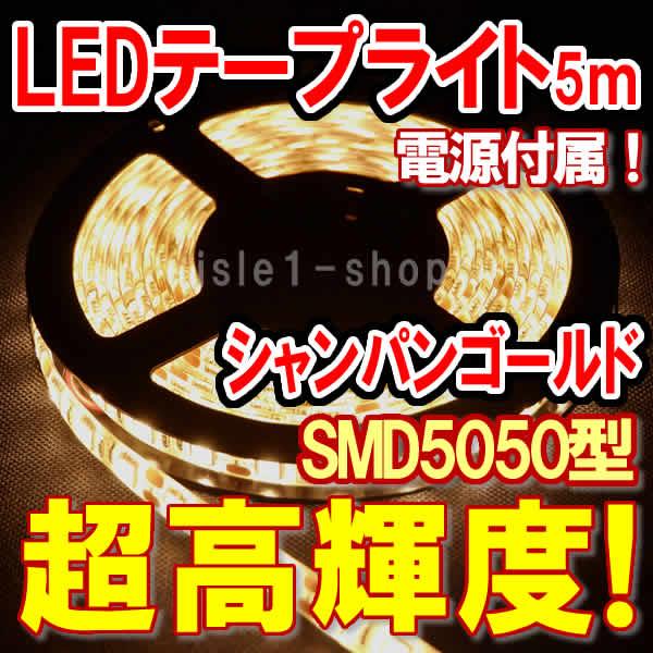 SMD5050 超高輝度LEDテープライト(5m)シャンパン