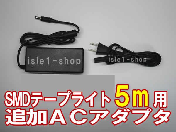 SMDテープライト5m 単色用 追加ACアダプタ