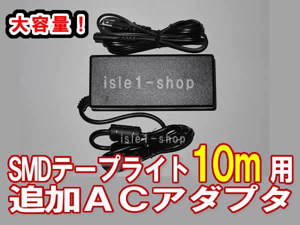 SMDテープライト10m 単色用 追加ACアダプタ