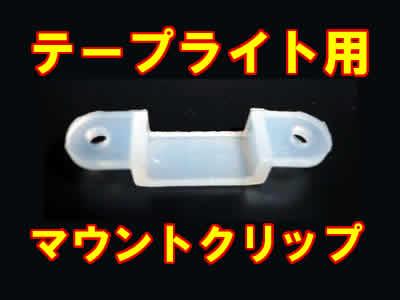 【テープライト専用】 マウントクリップ 50個セット