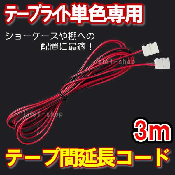 テープライト5m単色専用 テープ間延長コード3m
