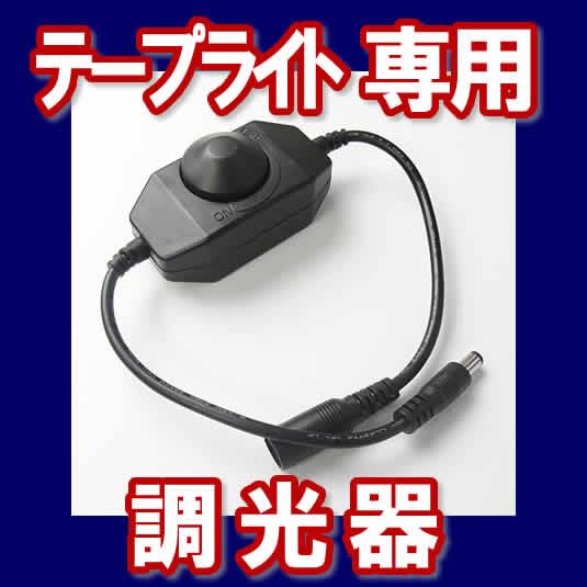 テープライト5m単色専用 調光器