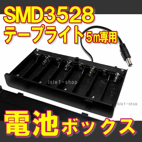 【SMD3528テープライト5m専用 電池ボックス】