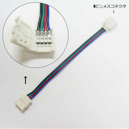 テープライト5mRGB専用 コントローラ接続ソケット