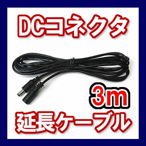 DCコード延長ケーブル 3m