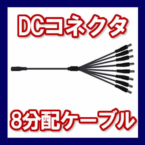 DCコネクタ 8分配ケーブル