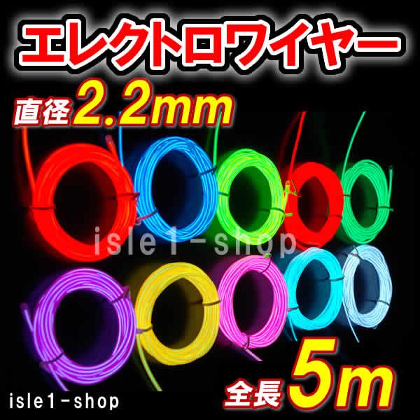 エレクトロワイヤー(太さ2.2mm)×5m