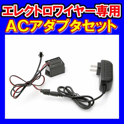 エレクトロワイヤー専用 ACアダプタセット
