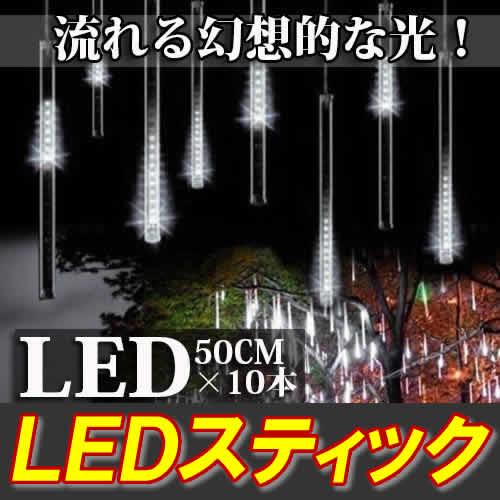 高輝度LEDスティック 50cm×10連