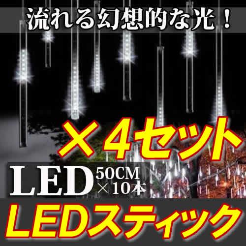 高輝度LEDスティック 50cm×10連 ×4セット