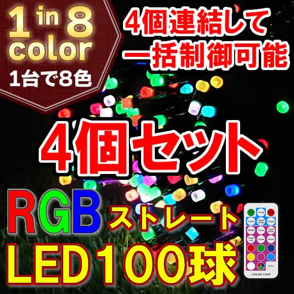 リモコンで好きな色に!RGB 100球ストレート ×4個セット