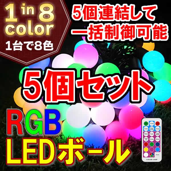 リモコンで好きな色に!RGB LEDボール 50球 ×5個セット