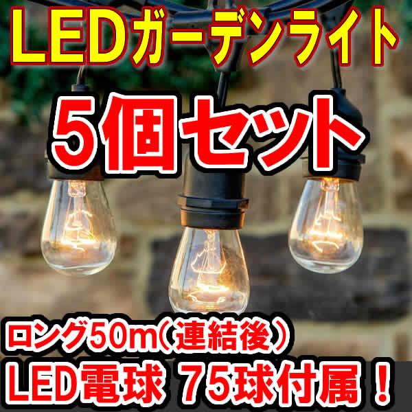 LEDガーデンライト 10m 15個LED電球付 ×5個セット