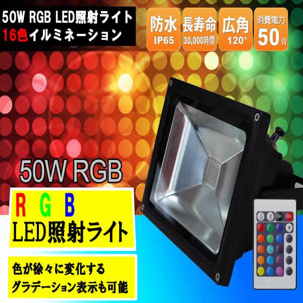 RGB LED照射ライト50W(16色)