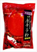 [ミガオン] 唐辛子粉〈調味用〉 (500g)