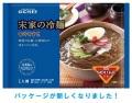 2008年1番人気だった韓国冷麺セット★コクのある怜麺スープと歯ごたえがいいコシのある冷麺セット!王朝秘伝の味★1人前/宋家(ソンガネ)