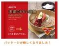 2008年1番人気だった韓国ビビン冷麺セット★ピリ辛ソースと歯ごたえがいいコシのある冷麺セット!王朝秘伝の味★2人前/宋家(ソンガネ)