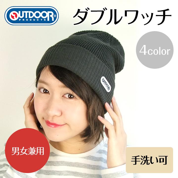 【OUTDOOR】ダブルワッチ 197-002 畔編みの薄手ニットワッチ帽子 オールシーズン